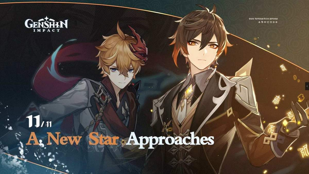 Genshin Impact update 1.1: A New Star Approaches