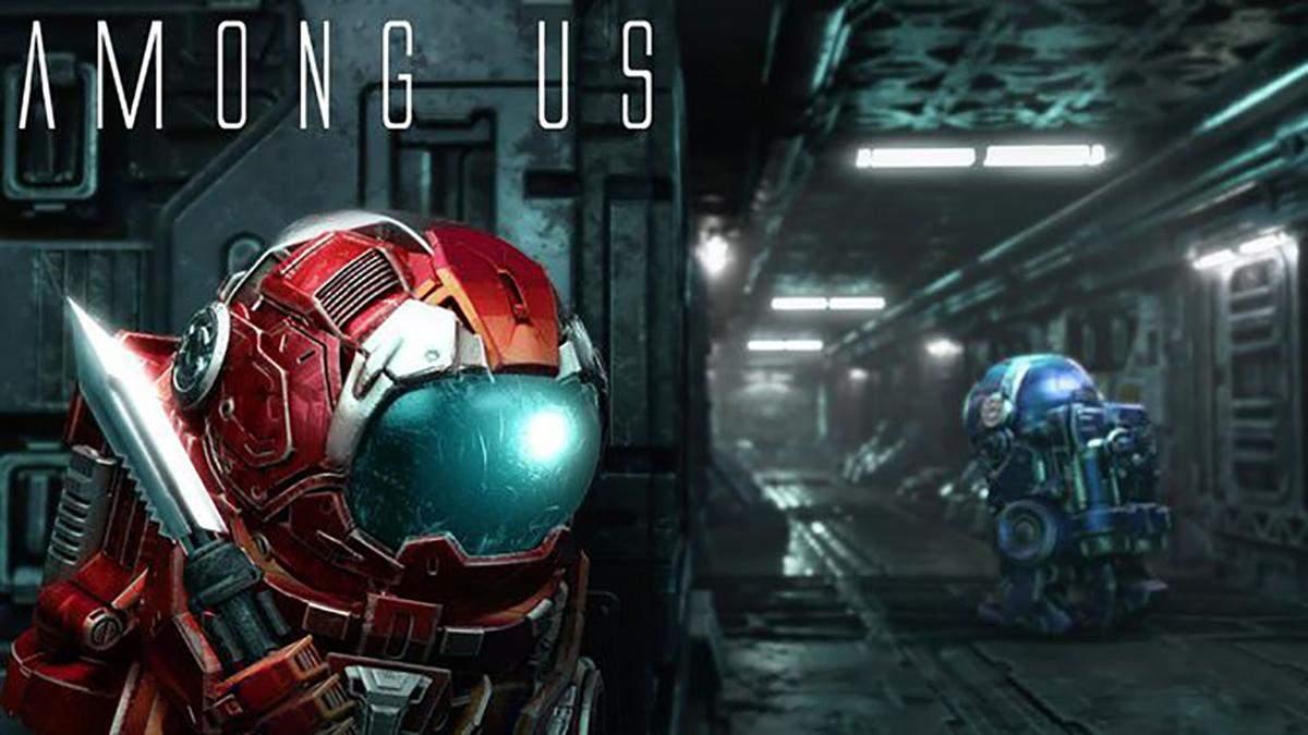 """Among Us у стилі """"Чужого"""": вийшла цікава адаптація популярної гри – відео"""