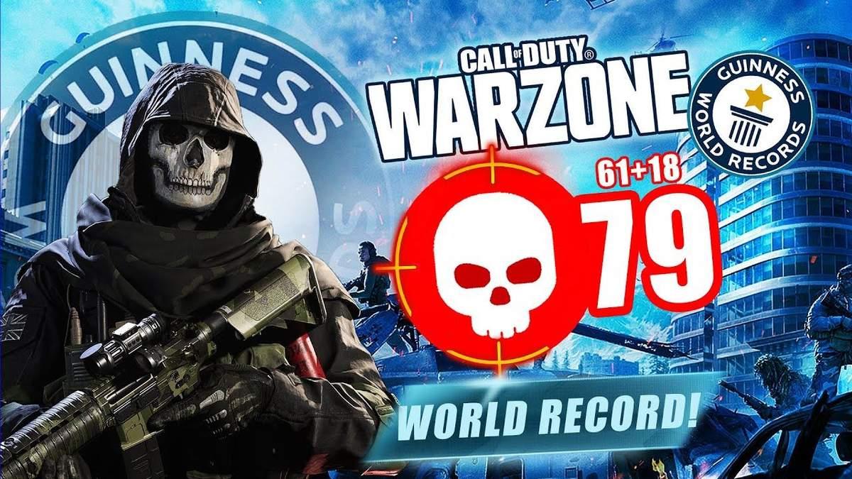 Мировой рекорд в Call of Duty: Warzone