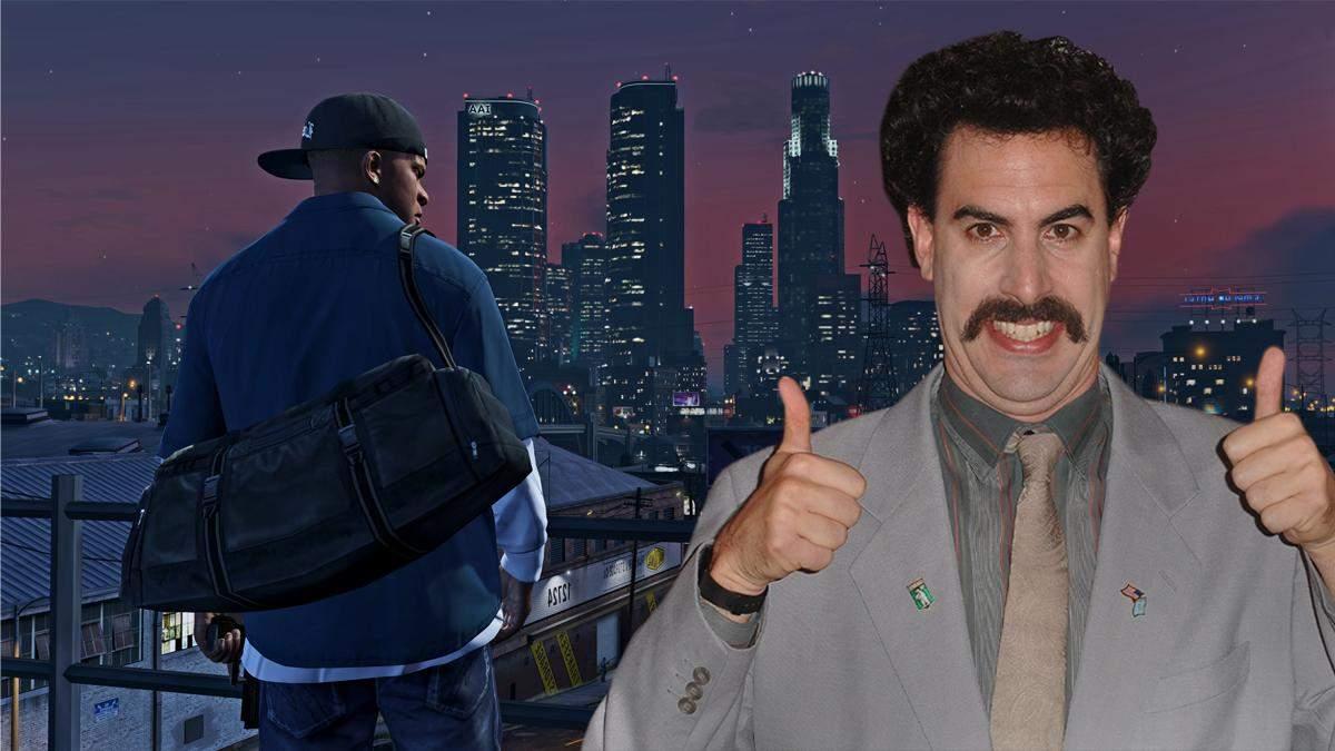 Борат Сагдиев посетил Лос Сантос из GTA V в смешном видео