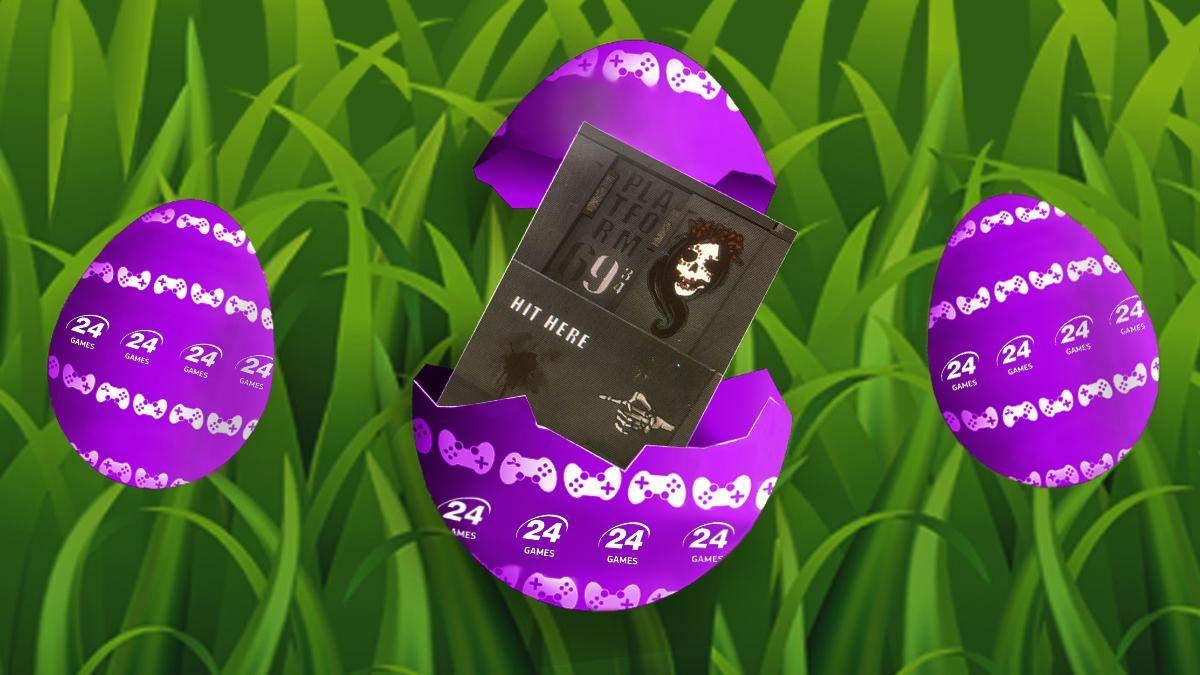 """Історія """"пасхалок"""" у відеоіграх: перше """"easter egg"""", звідки назва та для чого це потрібно"""