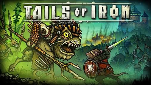 Критики та геймери задоволені: відбувся реліз фентезійної відеогри Tails of Iron